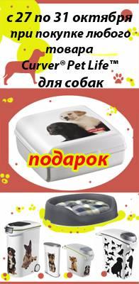 Магазин DOGS ACTIVE профессиональная амуниция для собак - Страница 2 7d0b328b610e435646d09545b787f3dc25cca0196984661