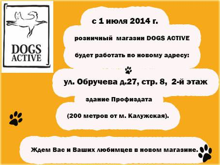 Магазин DOGS ACTIVE проф.амуниция для собак E7a14f2e8bbf3c0d028dbacdc6767a3225cca0186255583