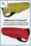 Ruffwear® (США)-легендарная амуниция от американских профи - Страница 2 69331bcb2339db07af585253f4eb7a9d25cca0204008004
