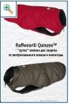 Ruffwear® (США)-легендарная амуниция от американских профи - Страница 2 Cd648a813fc0129751a3ae9778c6b5b225cca0204008005