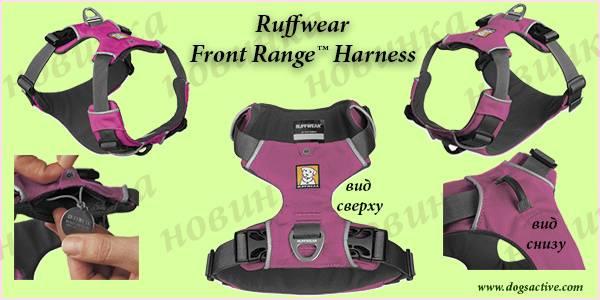 Ruffwear® (США)-легендарная амуниция от американских профи - Страница 2 Adabf4f8990e887a8365cde6c9f0bf2a25cca0210044305