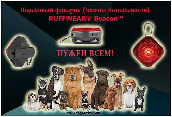 Ruffwear® (США)-легендарная амуниция от американских профи - Страница 2 Fa8e804969a953b147a327ac9e4add9725cca0212115786