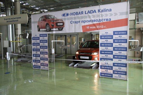 2012 - [Lada] Kalina II - Page 2 3162354018_1_2_neKvSGC3
