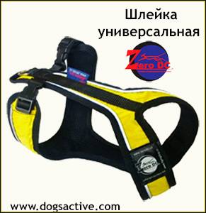 Магазин DOGS ACTIVE профессиональная амуниция для собак - Страница 3 0ae546cd38ba1f572a6ae3d8c084f848b94499250801318