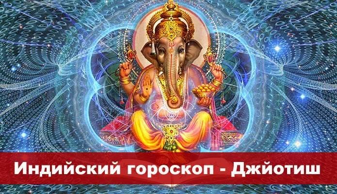 Индийский гороскоп - Джйотиш De94998a72446ee917d8247cb70503305f19d6321159503