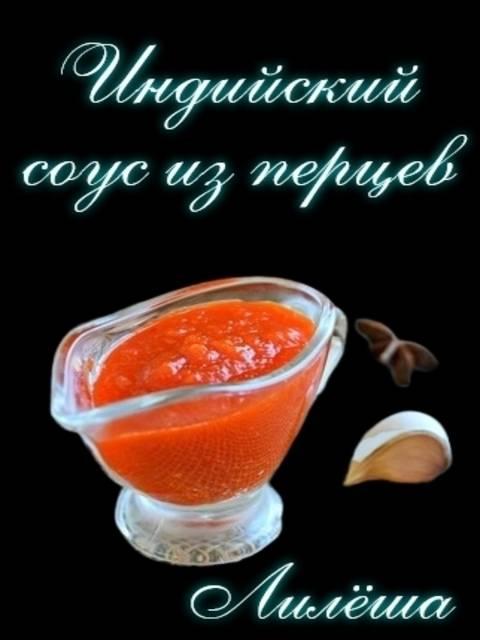 Индийский соус из перцев 0d3f78b73ff00c549fbe4caeb17697b953824e354477071