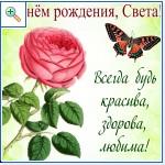 Золушка, милая, с Днем Рождения! - Страница 3 F8ec3c88ea7457ac18ed238dab7172b04d6ff4334711207