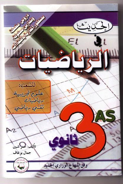 البكالوريا - 40 كتاب مطبوع لمواد مختلفة - 1495226_orig