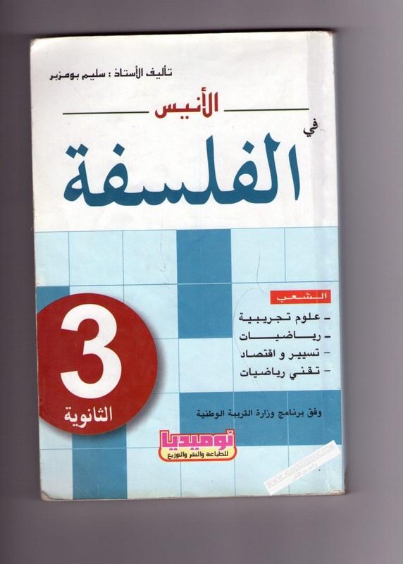 البكالوريا - 40 كتاب مطبوع لمواد مختلفة - 305545_orig