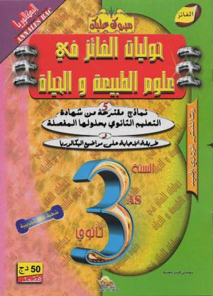 البكالوريا - 40 كتاب مطبوع لمواد مختلفة - 4932304_orig