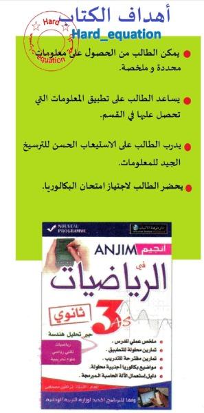 البكالوريا - 40 كتاب مطبوع لمواد مختلفة - 5899845_orig