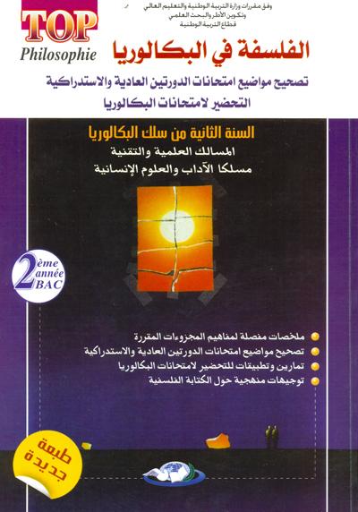 البكالوريا - 40 كتاب مطبوع لمواد مختلفة - 6776357_orig