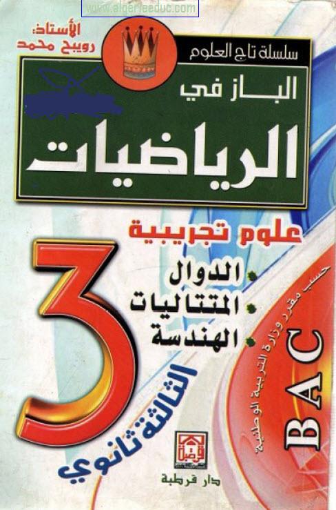 البكالوريا - 40 كتاب مطبوع لمواد مختلفة - 8141003_orig