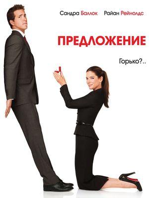 Посоветуйте фильмы о любви 1280532600_1251463033_proposal
