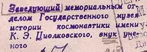 FDC Tsiolkovski Cover_falsh_14