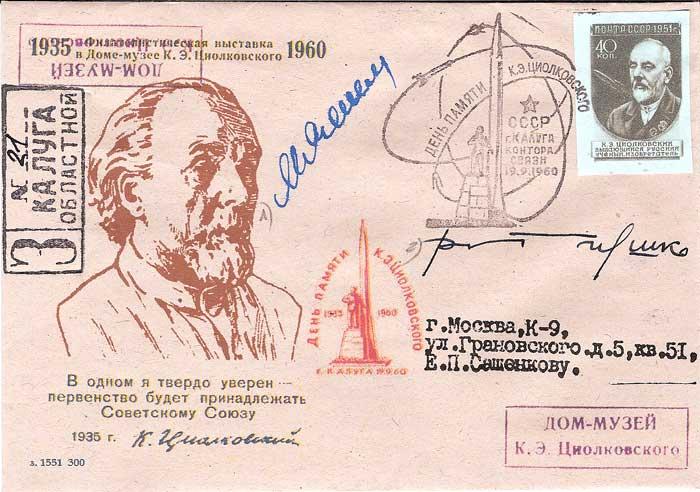 FDC Tsiolkovski Cover_falsh_16