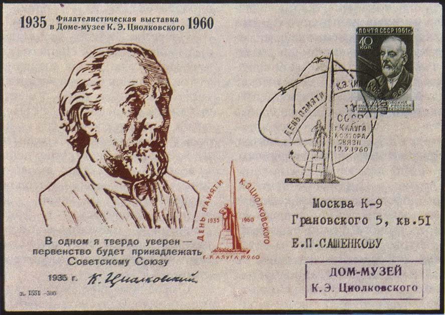 FDC Tsiolkovski Cover_falsh_2