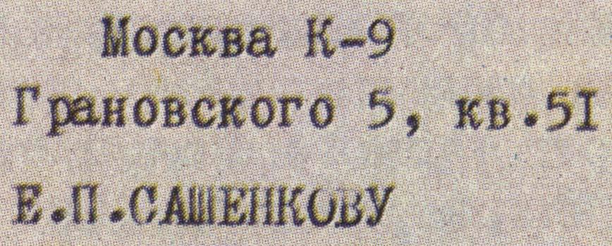 FDC Tsiolkovski Cover_falsh_6