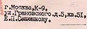 FDC Tsiolkovski Cover_falsh_8
