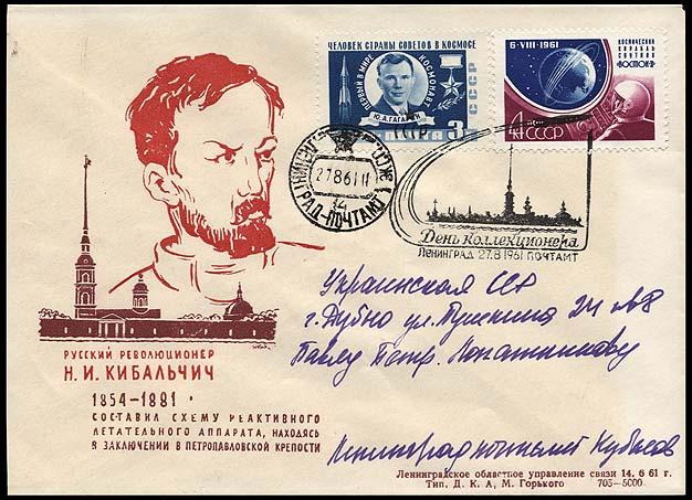 Astrophilatélie soviétique et pays de l'Est - Page 2 Cover_kibal_1