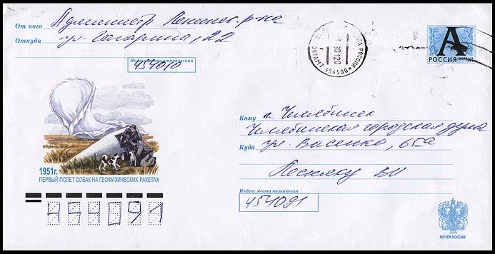 Astrophilatélie soviétique et pays de l'Est - Page 2 Cover_rus_2001_geofis