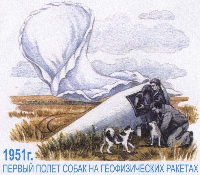 Astrophilatélie soviétique et pays de l'Est - Page 2 Cover_rus_2001_geofis_det