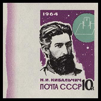 Astrophilatélie soviétique et pays de l'Est - Page 2 Ussr_1964_1204_5b