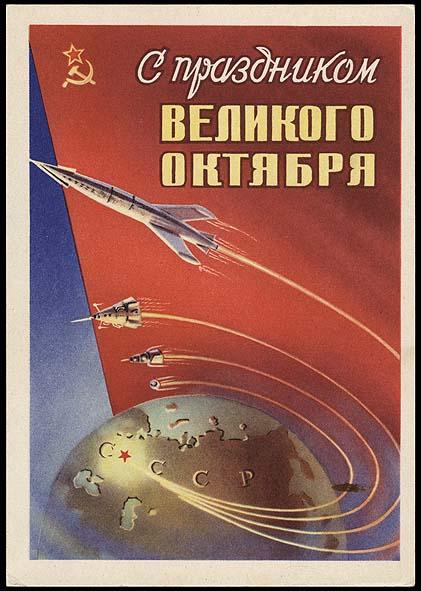 Astrophilatélie soviétique et pays de l'Est - Page 3 Ussr_postcard_1959_oktabr_l