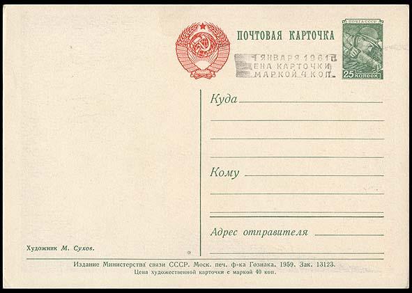 Astrophilatélie soviétique et pays de l'Est - Page 3 Ussr_postcard_1959_oktabr_o