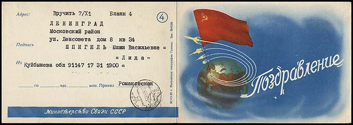 Astrophilatélie soviétique et pays de l'Est - Page 3 Ussr_telegrblank_1959_pozdravlenie_l
