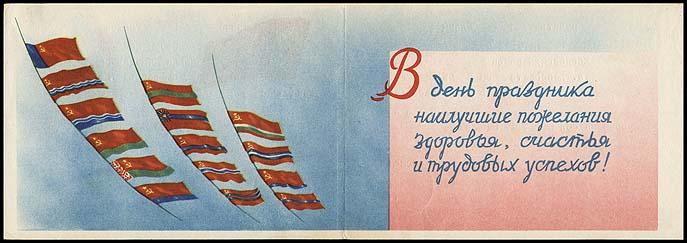 Astrophilatélie soviétique et pays de l'Est - Page 3 Ussr_telegrblank_1959_pozdravlenie_o