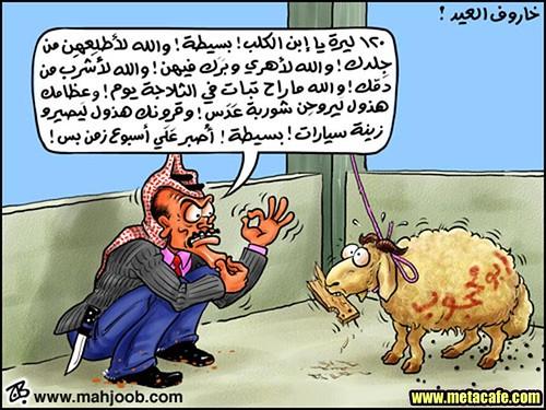 كاريكاتير مضحك - صفحة 9 334281900_9ee5746e30