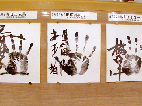 Sumo wrestling in Japan: finger length might reveal the next champion! 373004213_12cb32aaa1