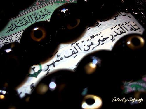 اللهم يارب بلغنا ليلة القدر 1474477777_3cc09556b0