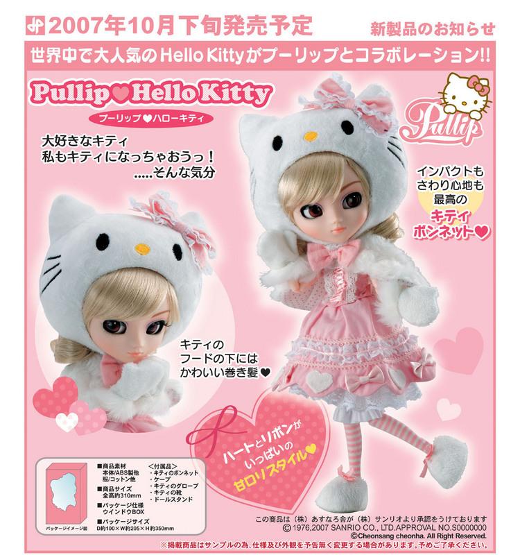 PULLIP Hello Kitty — октябрь 2007 809137245_59092f1591_o