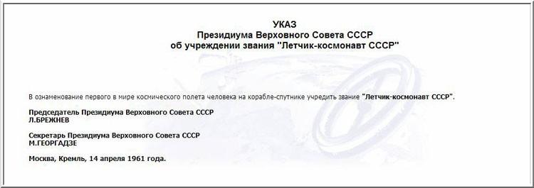 50 ème anniversaire Vol Gagarine 4510728174_81b31541b0_o