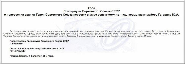 50 ème anniversaire Vol Gagarine 4510728292_09e1d96078_o