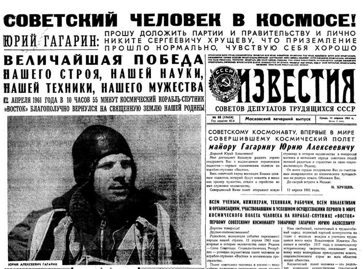 50 ème anniversaire Vol Gagarine 4510090303_44060165f1_o