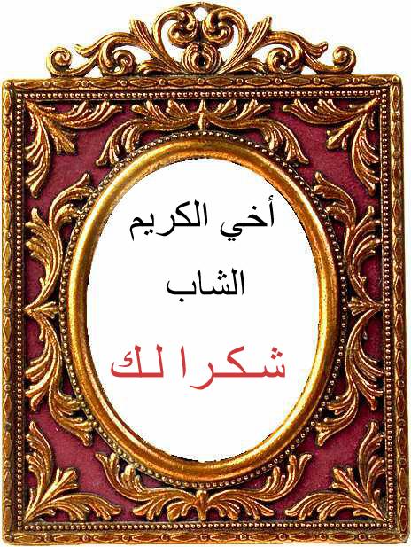 الصدق اساس الحياة 2568633751_1bcfdd751c_o
