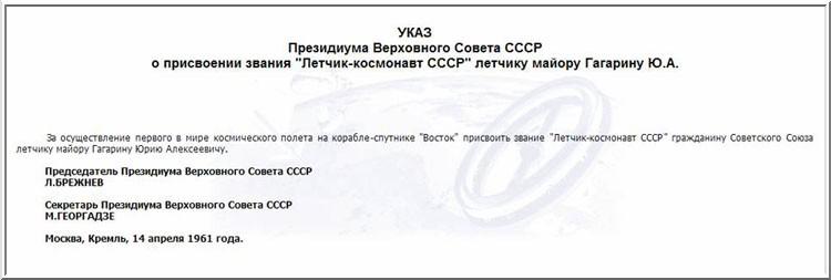 50 ème anniversaire Vol Gagarine 4510089309_d17b7e7ed8_o