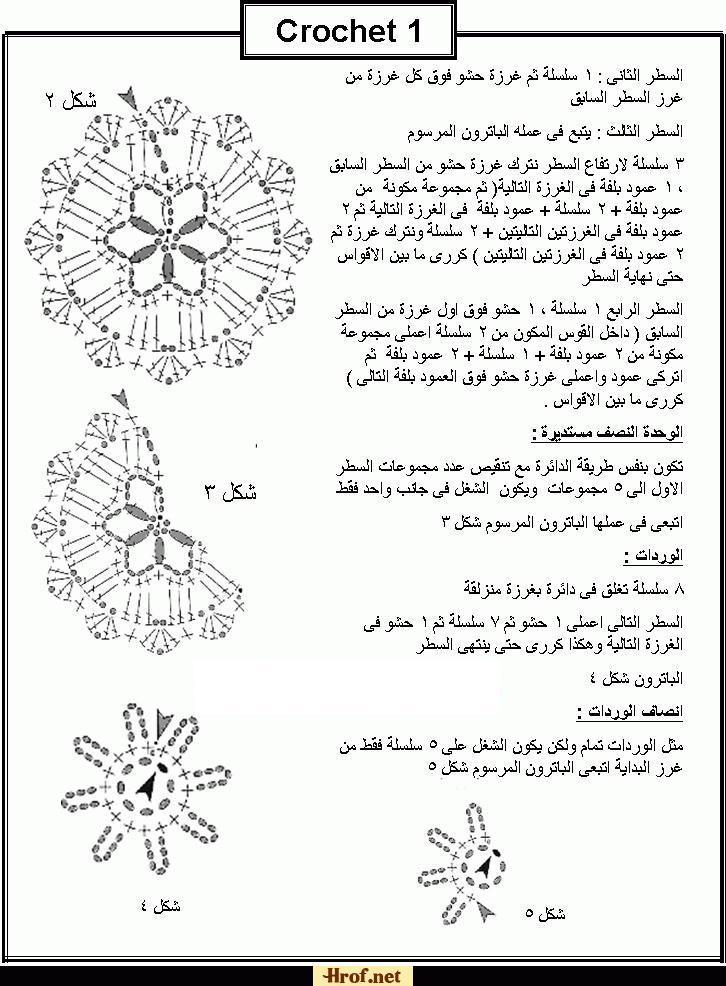 مجلة كروشيه مع الشرح 4184277196_2672d57277_o