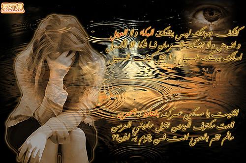 رسالة من نار 3800179569_32da54a87e
