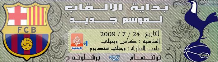 موقع برشلونة العربي