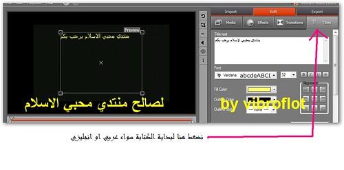 عدل براحتك في الفيديو  برنامج خطييييييييييييير 3976967054_d1a65a081d