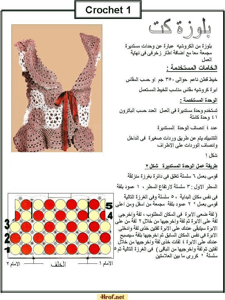 مجلة كروشيه مع الشرح 4183513265_7e46eaf10a_o