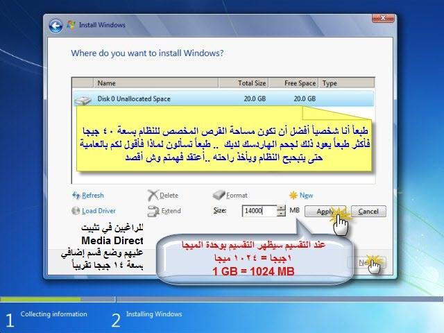 شرح تنصيب الويندوز 7 في أجهزة dell بالصور  4231512441_39a9fd625e_o