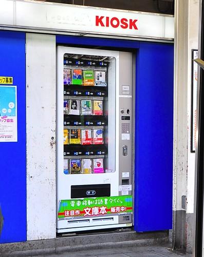 Las máquinas expendedoras de Japón (Curiosidad) 3858837596_724c4151db