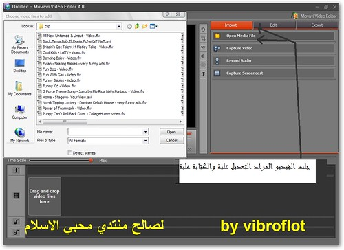 عدل براحتك في الفيديو  برنامج خطييييييييييييير 3976966584_f31a563a7c