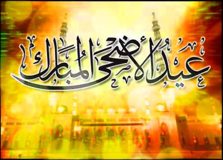 موعد حلول عيد الاضحي المبارك 2013 في الجزائر  4135091914_d4121d31dc