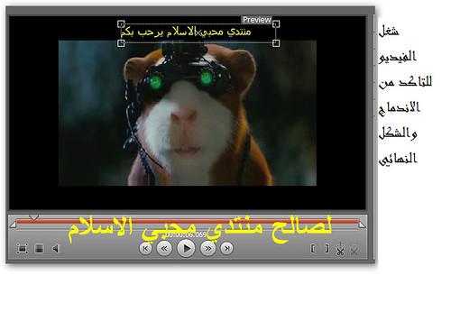 عدل براحتك في الفيديو  برنامج خطييييييييييييير 3976967286_319b211679